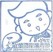 宜蘭縣紀念戳章:五結--2009國際蘭雨節活動章01.jpg