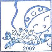 宜蘭縣紀念戳章:五結--2009國際蘭雨節活動章02.jpg