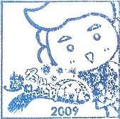 宜蘭縣紀念戳章:五結--2009國際蘭雨節活動章04.jpg