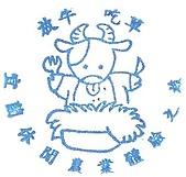 宜蘭縣紀念戳章:五結--冬山河親水公園01.jpg
