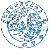 宜蘭縣紀念戳章:五結--冬山河親水公園02.jpg