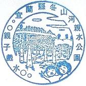宜蘭縣紀念戳章:五結--冬山河親水公園04.jpg