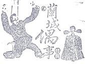 宜蘭縣紀念戳章:宜蘭市--台灣戲劇館04.jpg