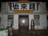 20120821環保愛台灣懷舊環島行-(台南-高雄):1 703.jpg