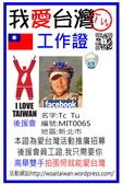 20120815我愛台灣工作證第65號Tc Tu:20120815我愛台灣工作證第65號Tc Tu.jpg
