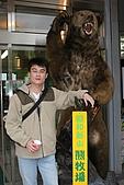 2005夏季北海道03Jul-07Jul:登別熊牧場5