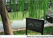 2008公司旅遊-江南之旅Day3:0727-002.jpg