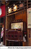 2008公司旅遊-江南之旅Day2:0726-011.jpg