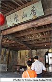 2008公司旅遊-江南之旅Day3:0727-010.jpg