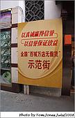 2008公司旅遊-江南之旅Day2:0726-015.jpg