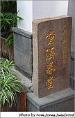 2008公司旅遊-江南之旅Day2:0726-017.jpg