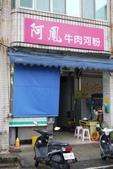 澎湖馬公市區景點&美食:澎湖阿鳳越南牛肉河粉