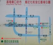 旅遊紀錄:基隆廟口夜市鄰近化妝室位置圖