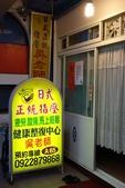 旅遊紀錄:吳師傅日式正統指壓-基隆仁愛市場二樓-A65