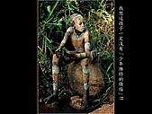 人體藝術與自然結合:原始部落人與自然結合藝術006.JPG