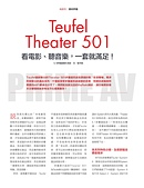 雜誌評論:Teufel Theater 501-275-1.jpg