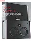 雜誌評論:Teufel System 4-241_頁面_1.jpg