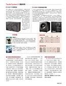 雜誌評論:Teufel  System 6-270-4.jpg