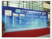 2015 北京CIT展會:nEO_IMG_P1150426.jpg