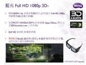BENQ:2012 W1070 Sales Kit 通路_頁面_04.jpg