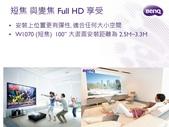 BENQ:2012 W1070 Sales Kit 通路_頁面_05.jpg