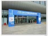 2015 北京CIT展會:nEO_IMG_P1150425.jpg