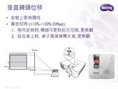 BENQ:2012 W1070 Sales Kit 通路_頁面_06.jpg
