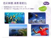 BENQ:2012 W1070 Sales Kit 通路_頁面_07.jpg