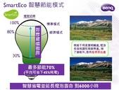 BENQ:2012 W1070 Sales Kit 通路_頁面_08.jpg