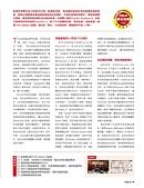 雜誌評論:Teufel  System 6-270-2.jpg
