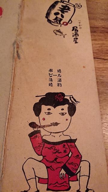 20180429-板橋府中後站老八風居酒屋 (16).jpg - 餐飲店