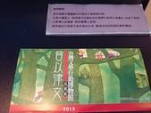 2015-07-31~08-01 十分,猴硐,海科館,老鷹嘉年華:20150731-0801十分,猴硐,海科館,老鷹嘉年華 (6).JPG