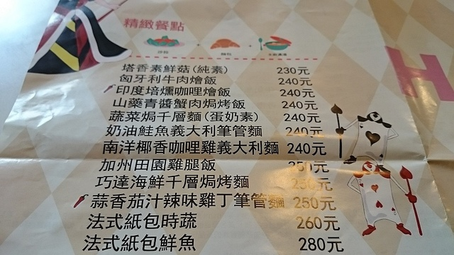 20160327-板橋環球二樓-hana (77).jpg - 餐飲店