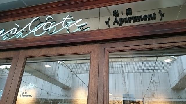 20160327-板橋環球二樓-hana (14).jpg - 餐飲店