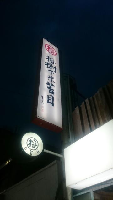 DSC_2359.JPG - 16.04.18 台東
