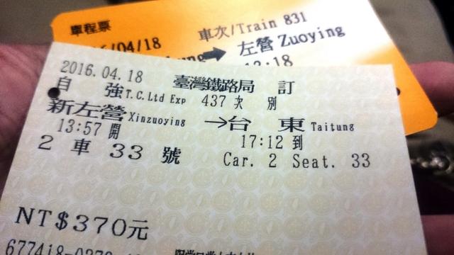 DSC_2337.JPG - 16.04.18 台東