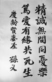上海  孫中山先生故居紀念館:孫中山先生故居 (19).jpg