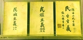 上海  孫中山先生故居紀念館:孫中山先生故居 (13).jpg