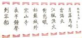 蘇州寒山寺:寒山寺 (17).jpg