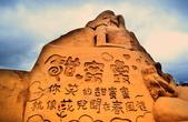 福隆國際沙雕藝術節:S009.jpg