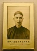 上海  孫中山先生故居紀念館:孫中山先生故居 (10).jpg