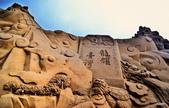 福隆國際沙雕藝術節:S014.jpg