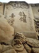 福隆國際沙雕藝術節:S015.jpg