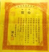 上海  孫中山先生故居紀念館:孫中山先生故居 (12).jpg