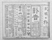 上海  孫中山先生故居紀念館:孫中山先生故居 (14).jpg