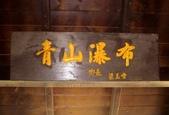 青山瀑布的洗滌:A013.jpg