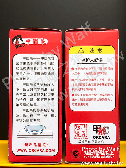 IMG_6677.jpg - ORCARA甲殼原「中國菜」
