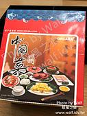 ORCARA甲殼原「中國菜」:IMG_6670.jpg