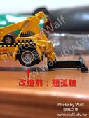 微影Tiny韋川拖車:IMG_6965.jpg