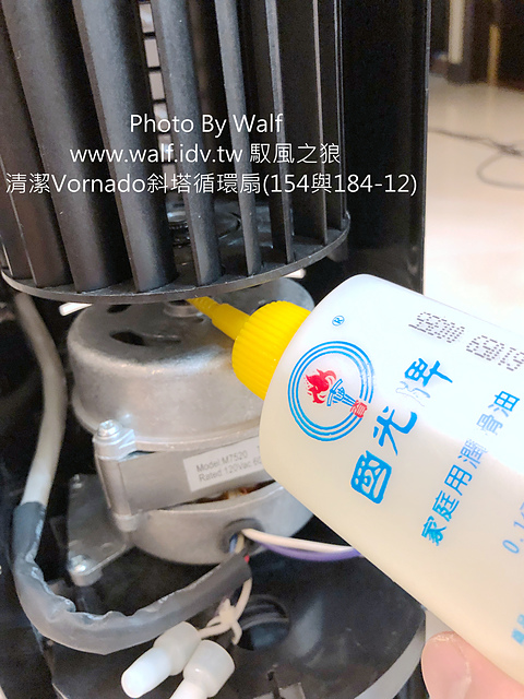IMG_2504.jpg - 清潔Vornado斜塔循環扇(154與184-12)